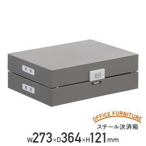 スチール決済箱 W273×D364×H121 セキュリティー 投書 代引不可 590150 法人宛限定 kagukuro