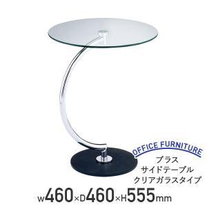 ありそうでなかった、美しい流線型アームのサイドテーブル「ブラス」のクリアガラスタイプです。  天板の...