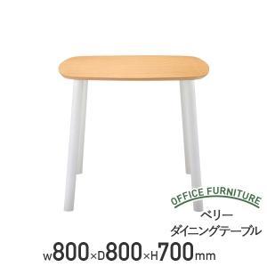 北欧風のナチュラルで優しいデザインのテーブルです。  同「ベリー」シリーズのチェアと組み合わせれば、...