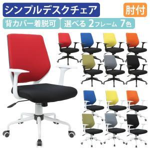 ビジネスチェアCN 肘付き 背カバー着脱チェア オフィスチェア 事務椅子 デスクチェア OAチェア パソコンチェア 回転椅子 事務イス 法人宛限定 オフィス家具のカグクロ