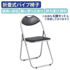 折りたたみ椅子 ベーシックタイプ パイプ椅子 ミーティングチェア 会議椅子 会議チェア 折り畳み椅子...