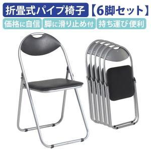 【6脚セット】折りたたみイス ベーシックタイプ パイプ椅子 ミーティングチェア 会議チェア 折り畳み...
