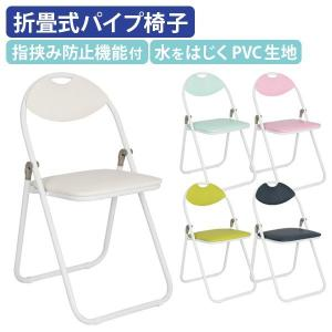 折りたたみ椅子 ホワイトフレーム パイプ椅子 ミーティングチェア 会議椅子 会議チェア 折り畳み椅子...