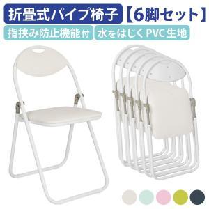 6脚セット 折りたたみ椅子 ホワイトフレーム パイプ椅子 折り畳み椅子 パイプいす 折り畳みイス パ...