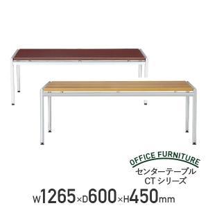 センターテーブル CTシリーズ W1260×D600×H450 応接セット用家具 代引不可|kagukuro