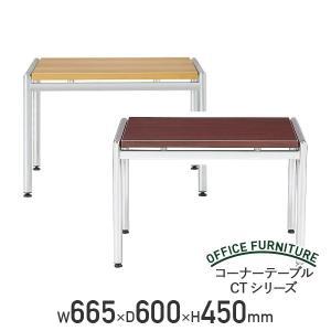 コーナーテーブル CTシリーズ W665×D600×H450 応接セット用家具 代引不可|kagukuro