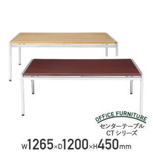 センターテーブル CTシリーズ W1260×D1200×H450 応接セット用家具 代引不可|kagukuro