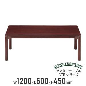 センターテーブル CTRシリーズ W1200×D600×H450 応接セット用家具 代引不可|kagukuro