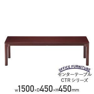 センターテーブル CTRシリーズ W1500×D450×H450 応接セット用家具 代引不可|kagukuro