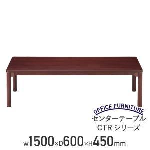 センターテーブル CTRシリーズ W1500×D600×H450 応接セット用家具 代引不可|kagukuro