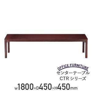 センターテーブル CTRシリーズ W1800×D450×H450 応接セット用家具 代引不可|kagukuro