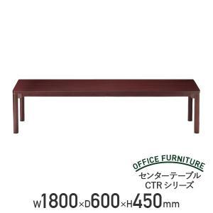 センターテーブル CTRシリーズ W1800×D600×H450 応接セット用家具 代引不可|kagukuro
