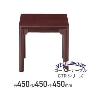 コーナーテーブル CTRシリーズ W450×D450×H450 応接セット用家具 代引不可|kagukuro