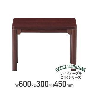 コーナーテーブル CTRシリーズ W600×D300×H450 応接セット用家具 代引不可|kagukuro