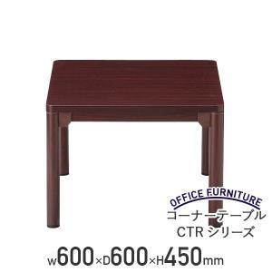 コーナーテーブル CTRシリーズ W600×D600×H450 応接セット用家具 代引不可|kagukuro
