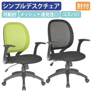 フリーアーム 肘付き オフィスチェア 事務椅子 ロータリーアームチェア メッシュチェア...