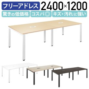 フリーアドレステーブル W2400 D1200 H720 フリーアドレスデスク グループテーブル ナ...