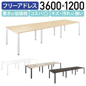 フリーアドレステーブル W3600×D1200×H720 フリーアドレスデスク ミーティングテーブル...