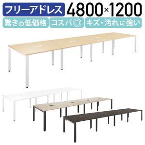 フリーアドレステーブル W4800×D1200×H720 フリーアドレスデスク ミーティングテーブル...