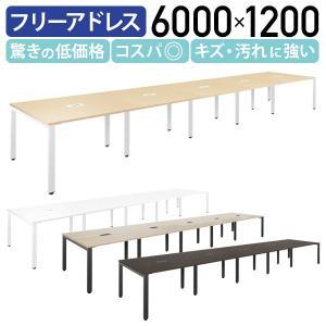 フリーアドレステーブル W6000×D1200×H720 フリーアドレスデスク ミーティングテーブル...