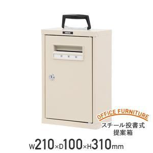 スチール投書式提案箱 W210×D100×H310 意見箱 提案 守秘 代引不可 590208 法人宛限定 kagukuro