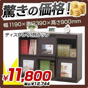 ディスプレイ3列ラック W1190×D390×H900 収納棚 本棚 フラップ扉 木製 SOHO 代引不可(083513)|kagukuro