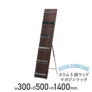 スリム5段ウッドマガジンラック W300×D500×H1400 ダークブラウン 代引不可|kagukuro