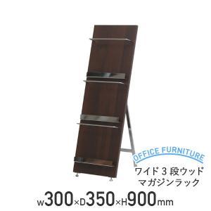 スリム3段ウッドマガジンラック W300×D350×H900 ダークブラウン 代引不可|kagukuro