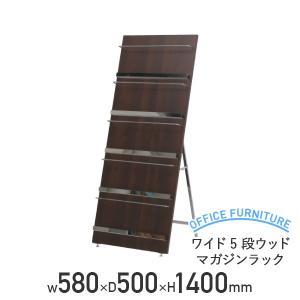 ワイド5段ウッドマガジンラック W580×D500×H1400 ダークブラウン 代引不可|kagukuro