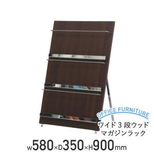 ワイド3段ウッドマガジンラック W580×D350×H900 ダークブラウン 代引不可|kagukuro