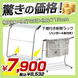 新聞ラック W620×D355×H715 新聞架 下棚収納 代引不可|kagukuro