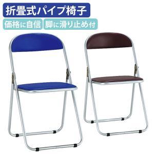 折りたたみ椅子 手挟み防止機能 パイプ椅子 ミーティングチェア 会議椅子 会議チェア 折り畳み椅子 代引不可|kagukuro