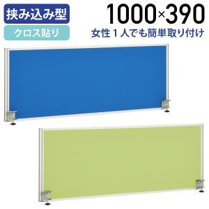 デスクトップパネル W1000 机上パネル デスクパネル クランプ型 クロス貼り 布貼り|kagukuro