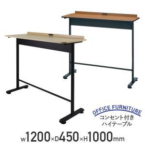 コンセント付きハイテーブル W1200 D450 H1000 会議テーブル 用途別ワークテーブル 会...