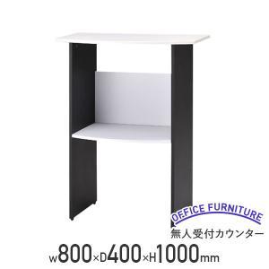 無人受付カウンター W800 D400 H1000 MDF パーチクルボード 天板・棚板:ホワイト サイドパネル:ブラック HY-FJR20M 519663 代引不可 法人宛限定|オフィス家具のカグクロ