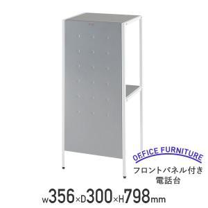 フロントパネル付き電話台 W356 D300 H798 スチール フレーム:ホワイト パネル・棚板:シルバー HY-YS239 508610 代引不可 法人宛限定|オフィス家具のカグクロ