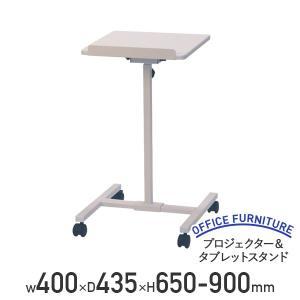 プロジェクター&タブレットスタンド W400 D435 H650-900 スチール MDF 代引不可 法人宛限定 HY-YS244(519866)|オフィス家具のカグクロ