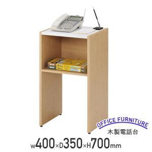 木製電話台 W400 D350 H700 パーチクルボード 天板:ホワイト フレーム:ナチュラルウッド HY-YS95 519689 代引不可 法人宛限定|オフィス家具のカグクロ