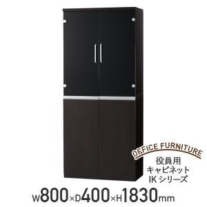 役員用キャビネット IKシリーズ W800×D400×H1830 キャビネット 役員家具 代引不可|kagukuro