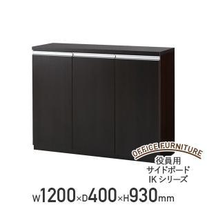 役員用サイドボード IKシリーズ W1200×D400×H930 サイドボード 役員家具 代引不可|kagukuro