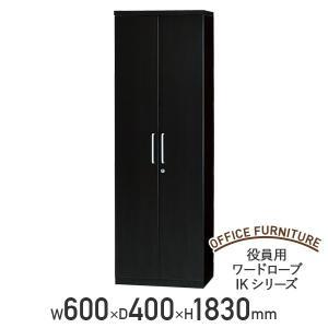 役員用ワードローブ IKシリーズ W600×D400×H1830  ワードローブ 役員家具 代引不可|kagukuro