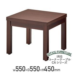 IRIS コーナーテーブル CAシリーズ W550 D550 H450 低圧メラミン 天然木 IR-...