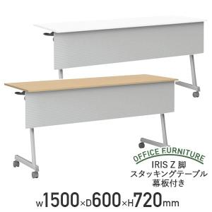 IRIS Z脚スタッキングテーブル 幕板付き メラミン化粧板 スチール キャスター W1500 D6...