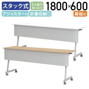 IRIS Z脚スタッキングテーブル 幕板付き メラミン化粧板 キャスター ABS W1800 D60...