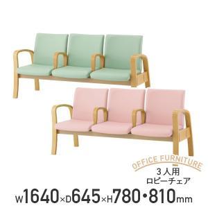 3人用ロビーチェア W1640×D645×H780・810 ロビーチェア 介護家具 福祉家具 ピンク...