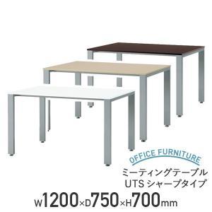 ミーティングテーブル UTSシャープタイプ W1200×D750 会議テーブル 会議用テーブル 会議机 代引不可|kagukuro