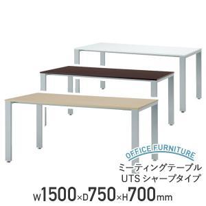 ミーティングテーブル UTSシャープタイプ W1500×D750 会議テーブル 会議用テーブル 会議机 代引不可|kagukuro