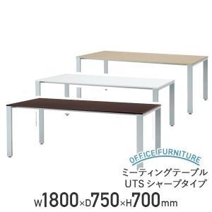 ミーティングテーブル UTSシャープタイプ W1800×D750 会議テーブル 会議用テーブル 会議机 代引不可|kagukuro