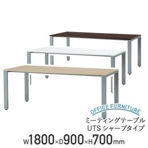ミーティングテーブル UTSシャープタイプ W1800×D900 会議テーブル 会議用テーブル 会議机 代引不可|kagukuro