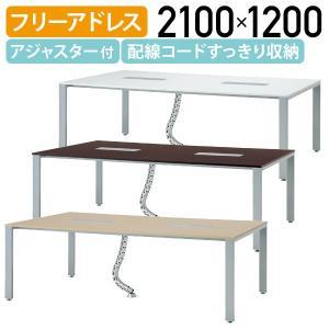 フリーアドレステーブル W2100×D1200 フリーアドレスデスク ミーティングテーブル 代引不可...